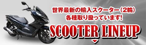 スクーターラインアップ 世界最新の輸入スクーター(2輪)各種取り扱っています!