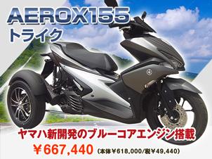 AEROX155トライク(三輪バイク)