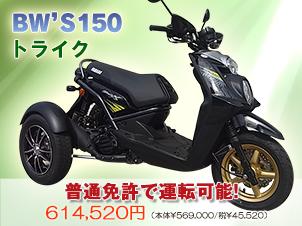BW'S150トライク(三輪バイク)