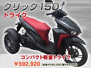 クリック150トライク(三輪バイク)