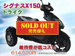 シグナスX150トライク(三輪バイク)