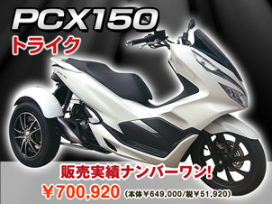 PCX150トライク(三輪バイク)