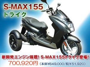 S-MAX155トライク(三輪バイク)