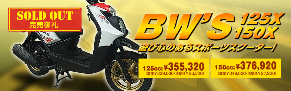 bws_soldout