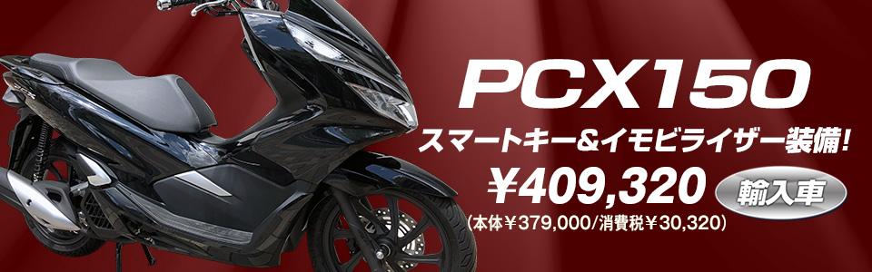 スマートキー&イモビライザー装備!PCX150 輸入車 ¥376,920