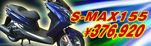 S-MAX155