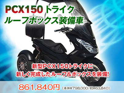 pcx150_roof_02_top