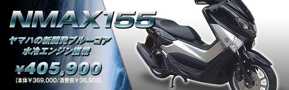 ヤマハの新開発ブルーコア水冷エンジン搭載 NMAX155