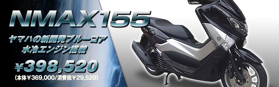 ヤマハの新開発ブルーコア水冷エンジン搭載 NMAX155 ¥398,520