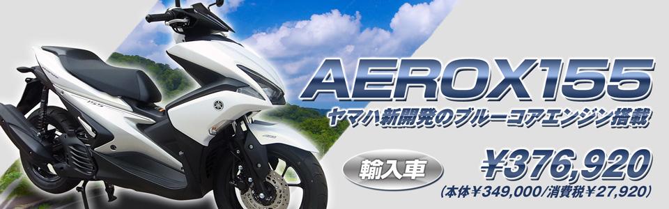 aerox155_main