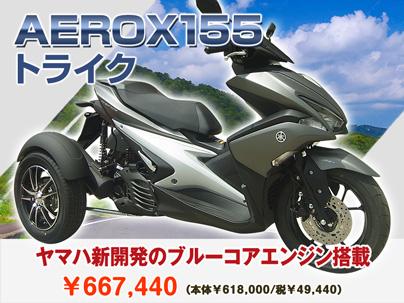 AEROX155トライク
