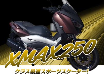 XMAX250 2018年モデル