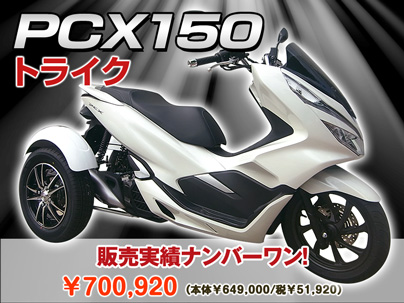 PCX150トライク2018年モデル