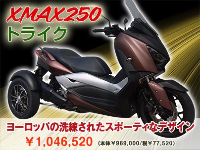 XMAX250トライク 2018年モデル