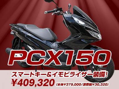PCX150 2018年モデル