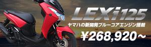 LEXi125(レクシィ125)