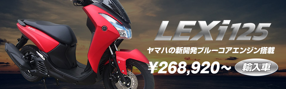 lexi125_2018_main