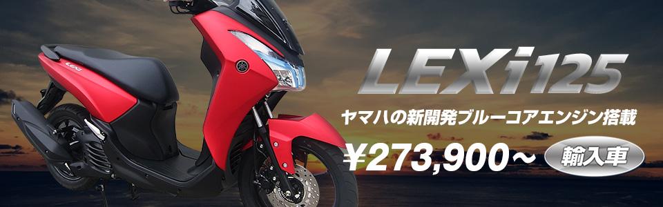 lexi125_2018_main_20191001