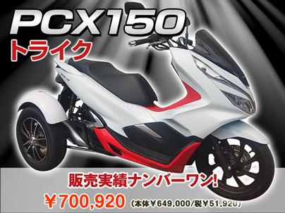 PCX150トライク新色