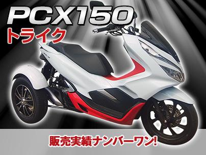 PCX150トライク