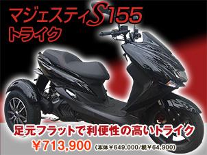 マジェスティS155トライク(三輪バイク)