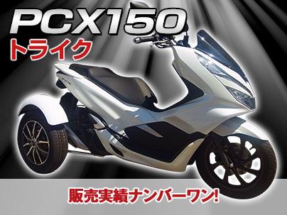 PCX150トライク2020年モデル