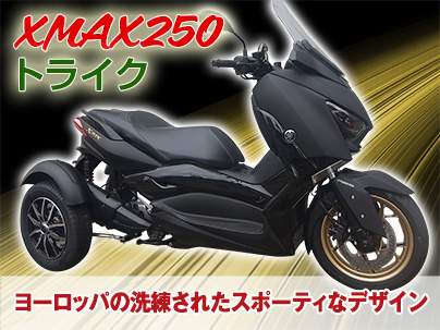 XMAX250トライク 2020年モデル