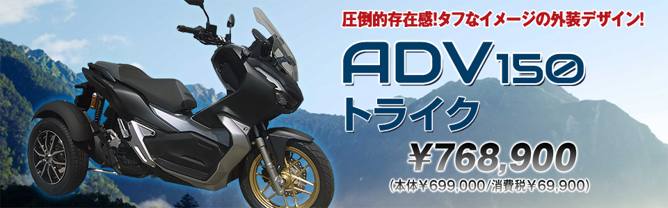 ADV150トライク