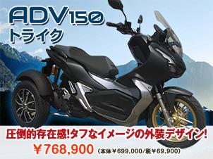 ADV150トライク(三輪バイク)