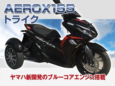 AEROX155(エアロックス155) トライク