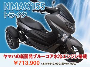 NMAX155トライク(三輪バイク)