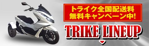 トライク(三輪バイク)ラインアップ トライク全国配送料無料キャンペーン中!