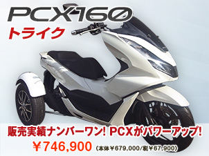 PCX160トライク(三輪バイク)