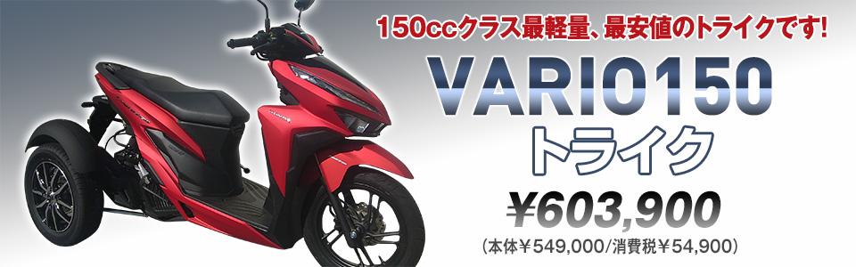 VARIO150トライク