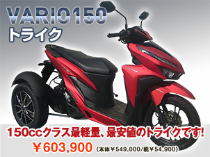 VARIO150トライク(三輪バイク)